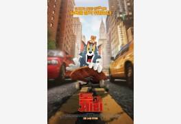 클로이 모레츠 주연 영화 '톰과 제리', 24일 4DX 개봉
