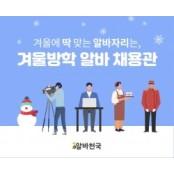 [욜로 이벤트] 알바천국·CGV·인터파크 外