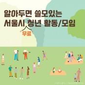 [혼족정보] 알아두면 쓸모 있는 서울시 무료채팅사이트추천 청년/모임 정리
