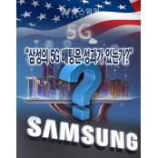 [뉴스워커_외신] 삼성전자의 5G 배팅은 성과가 있는가?