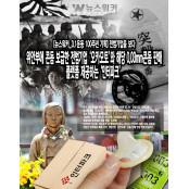 [뉴스워커_3.1운동 100주년 기획] 오카모토알로에 전범기업을 보다…위안부에 콘돔 오카모토알로에 보급한 전범기업