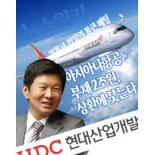 정몽규 회장의 통큰 배팅금액 배팅…아시아나항공 인수 현대산업개발 배팅금액