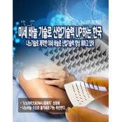 [뉴스워커 창간특집_나노기술을 말하다②] 미세 바늘 나노니들 기술로 산업기술력 UP하는 한국