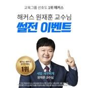 해커스 경영아카데미, 원재훈 교수 썰전 이벤트 진행해 썰전 세법 고득점 도와