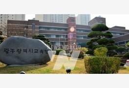 광주시교육청, 2021학