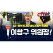 [명사의만남] 영주풍기인삼축제조직위원회 이창구위원장