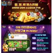 NHN, 모바일 한게임 골드포커 포커·섯다·신맞고 애플 앱스토어 골드포커 출시
