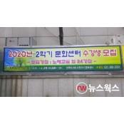 한국마사회 수원지사, 2020년 수원한국마사회 2학기 문화센터 회원 수원한국마사회 모집
