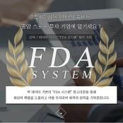 """중앙 스포츠 투자 기업, 데이터 무료픽 사이트 마이닝 """"FDA 유료픽 시스템"""" 개발 무료픽 사이트"""