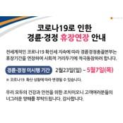 경륜·경정 임시 휴장 부산경륜운영본부 5월 7일까지 연장 부산경륜운영본부