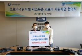 손해보험협회, 서울성
