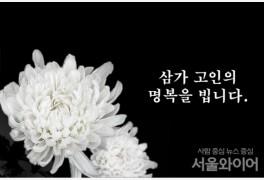 [부고] 정의송(코스닥
