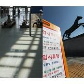 [JOB현장에선] 코로나 직격탄 맞은 인천공항공사와 한국마사회연봉 한국마사회의 '연봉잔치'에 따가운 시선