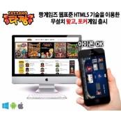 짱게임즈, 웹표준 HTML5 아이폰포커게임 기술 이용 무설치 아이폰포커게임 보드게임 출시...아이폰으로 맞고-포커 아이폰포커게임 게임 가능