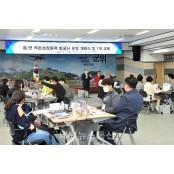 군위군, 작은 성장동력 발굴단 출범식 개최