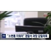 """""""소변통 치워라"""" 부산 모 경찰서 소변통 과장 갑질의혹"""