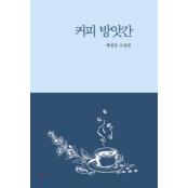 남도일보 신간안내-커피 방앗간 성인방앗간 등
