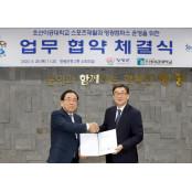 조선이공대 스포츠재활과 영광캠퍼스 스포츠조선 운영