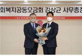김상균 사회복지공동모