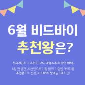 비드바이코리아, 여름맞이 추천인 행사 진행… 1등에게는 30만 추천인 원 상당 정액권 증정