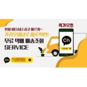 특가닷컴, 소비자들의 편의를 시간외거래 조회 위한 택배 배송조회 시간외거래 조회 서비스 실시