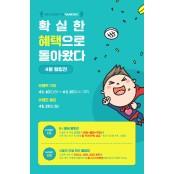 팬더티비, 4월 랭킹전 이벤트 개최