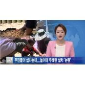 [티브로드]<서울>주민들이 싫다는데...놀이터 우레탄 설치