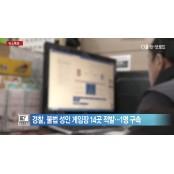 [티브로드][전주] 경찰, 불법 성인게임장 성인 게임장 14곳 성인게임장 적발…1명 구속