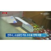 [전주] 전주시, 소상공인 카드 수수료 전액 지원 전주성인용품