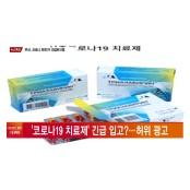 [부산]코로나19 치료제 긴급 입고 허위 19다광고 광고