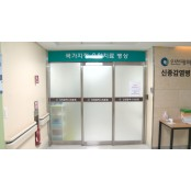 <인천> 건강용품 방문판매업체 방문한 80대 용품 확진