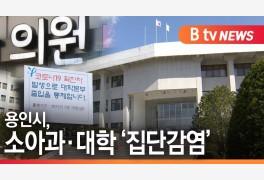 [B tv 기남뉴스]용인시