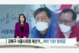 [B tv 서울뉴스]강북구