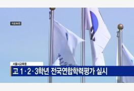 [B tv 서울뉴스]서울교