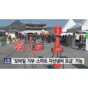 한국구세군 2019 구세군 자선냄비 시종식