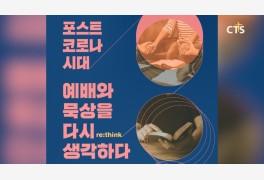 성서유니온선교회, 온라인 리더십 트레이닝 콘퍼런스 개최