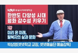 숭실사이버대 평생교육상담학과 특강 성료