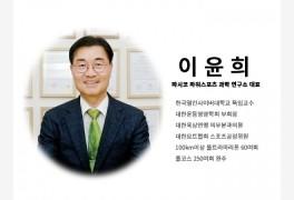 [이윤희 박사의 건강칼