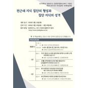 단국대학교 일본연구소 HK+사업단, 성격 국내 학술대회