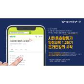 서울장애인종합복지관, 시민옹호활동가 양성 무료성인사이트 교육