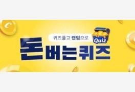 캐시워크 돈버는 퀴즈 '메디필 블랑톡스앰플' 정답 공개
