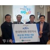 한국마사회 천안지사, 천안시복지재단에 천안한국마사회 코로나19 후원금 기탁 천안한국마사회