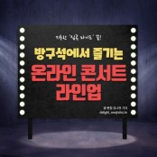 [카드뉴스] 방탄소년단→아스트로…방구석에서 즐기는