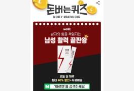 """아르맨, 캐시워크 돈버는퀴즈 정답 """"OOOO원"""""""