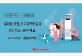 롯데하이마트 온라인쇼