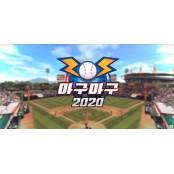 마구마구2020, 다른 야구게임과 어떤 차별성을 야구경기결과 제시했을까