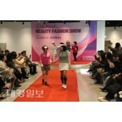 수성대학교, 시니어&미즈 패션쇼 개최