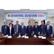세종시의회, 2018회계연도 결산검사위원