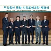 한국거래소, 주식옵션 특화 선물옵션 기초 시장조성계약 체결