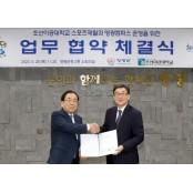 영광군-조선이공대 스포츠재활과 영광캠퍼스 스포츠조선 운영 협약